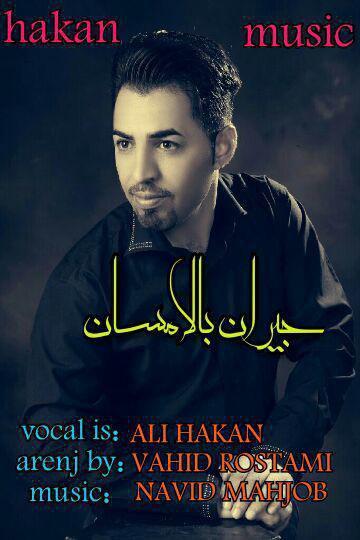 http://s8.picofile.com/file/8293585476/19Ali_Hakan.jpg