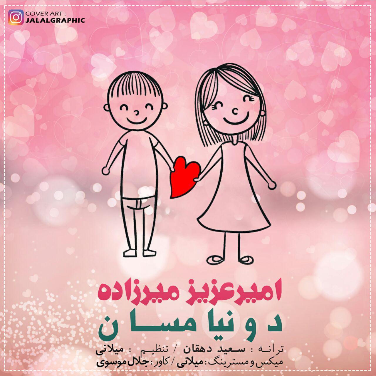 http://s8.picofile.com/file/8293593892/14AmirAziz_Mirzadeh.jpg
