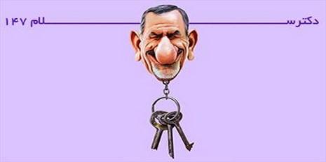 قسمت 147 طنز سیاسی و بسیار زیبای دکتر سلام