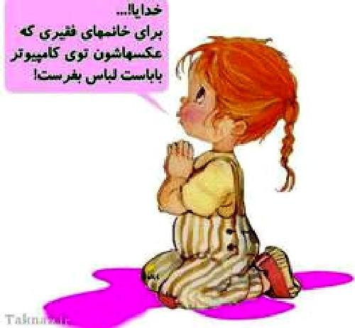 http://s8.picofile.com/file/8293613800/MA_ASUMY_YATE_KUDAK8NEH_1.jpg