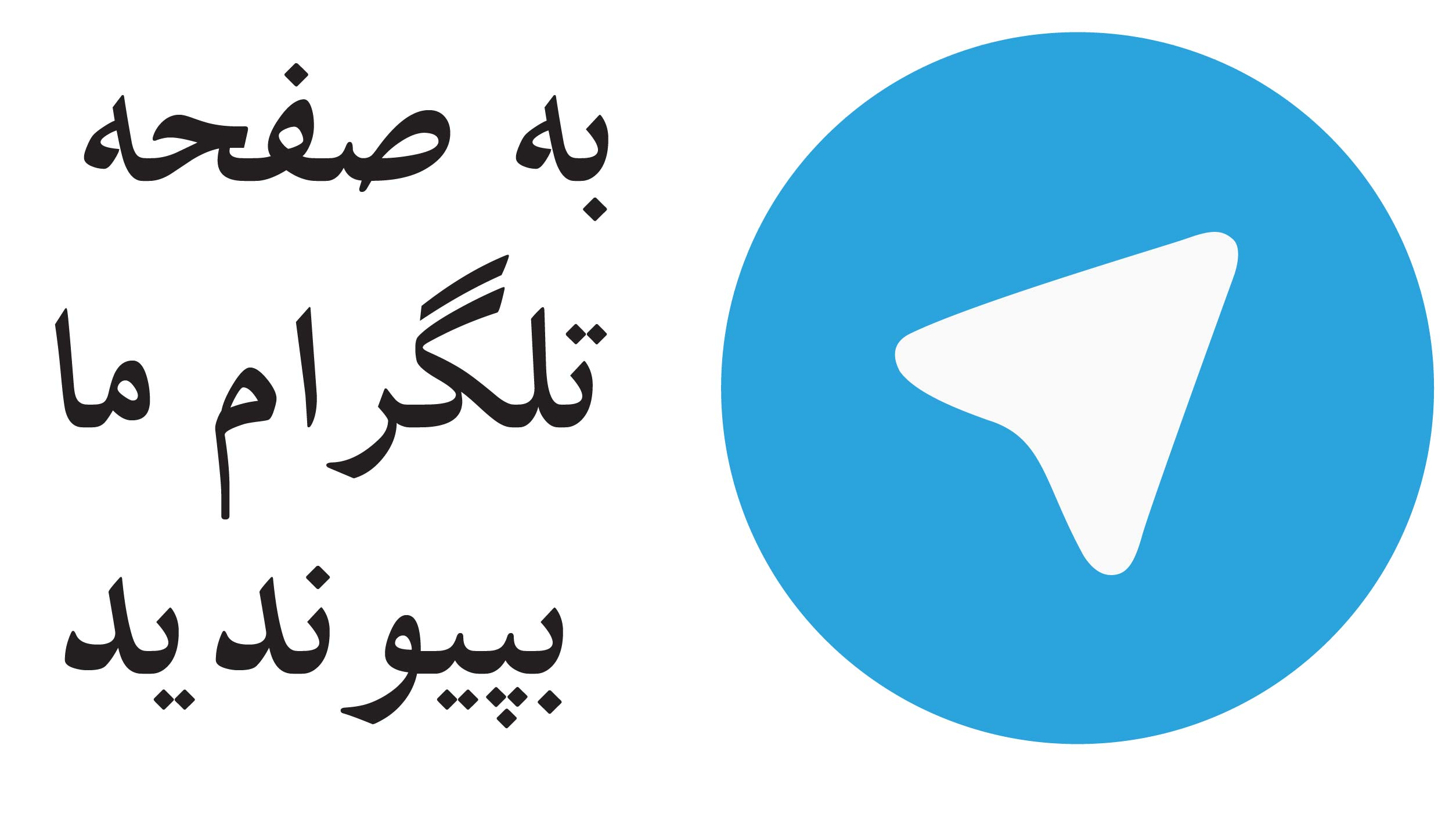 کانال تلگرام لباس مردانه شیک