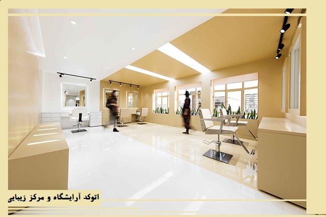 اتوکد آرایشگاه و مرکز زیبایی