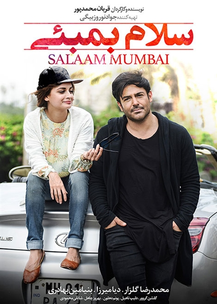 دانلود فیلم سلام بمبئی