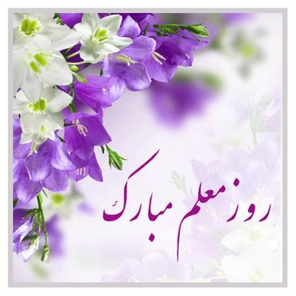 اس ام اس و پیامک تبریک روز معلم 12 اردیبهشت 1396
