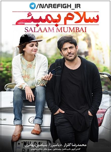 دانلود رایگان فیلم سینمایی سلام بمبئی با کیفیت FullHD1080P