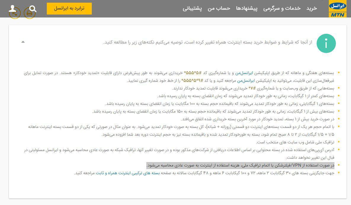 ایرانسل شفافسازی کرد؛ استفاده از VPN تغییری در بسته اینترنت ایجاد نمیکند