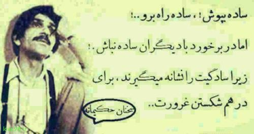 image result for اسطوره ها را قدر بدانیم