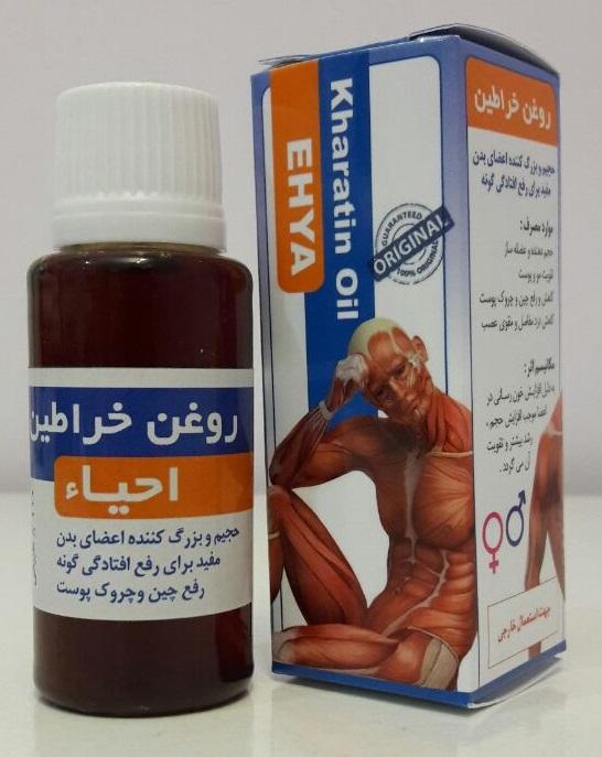 خرید روغن خراطین اصل از داروخانه