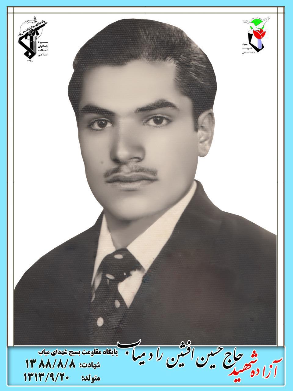شهید آزاده حاج حسین افشین راد میاب مرند