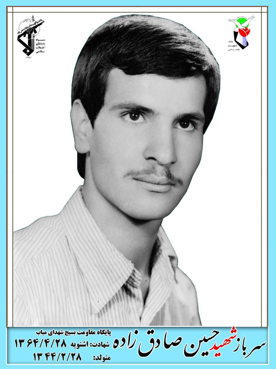 شهید حسین صادق زاده