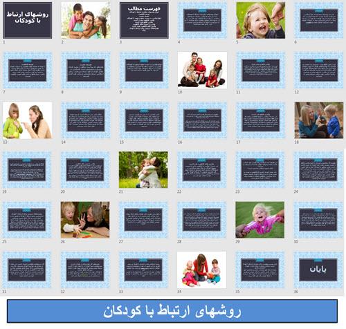 پاورپوینت روشهای ارتباط با کودکان