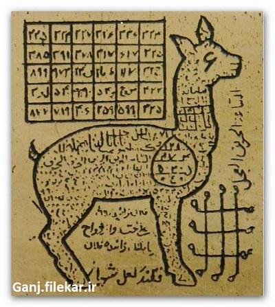 کتاب گنج سلطانی (روش ساختن طلسمات) شاخه علوم غریبه