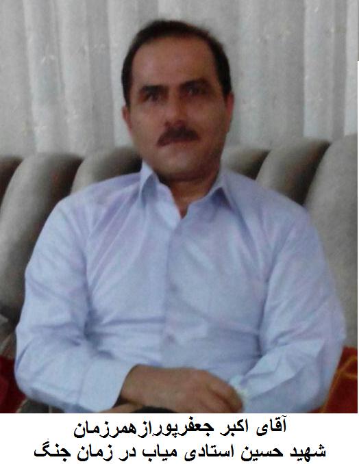 اکبر جفرپور هم رزم شهید حسین استادی میاب در جبهه های نبرد زمان جنگ