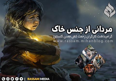 کارگران_زحمت_کش_معدن_گلستان