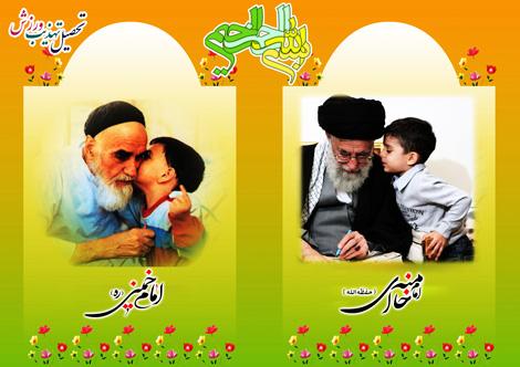 عکس امام و رهبری برای دبستان