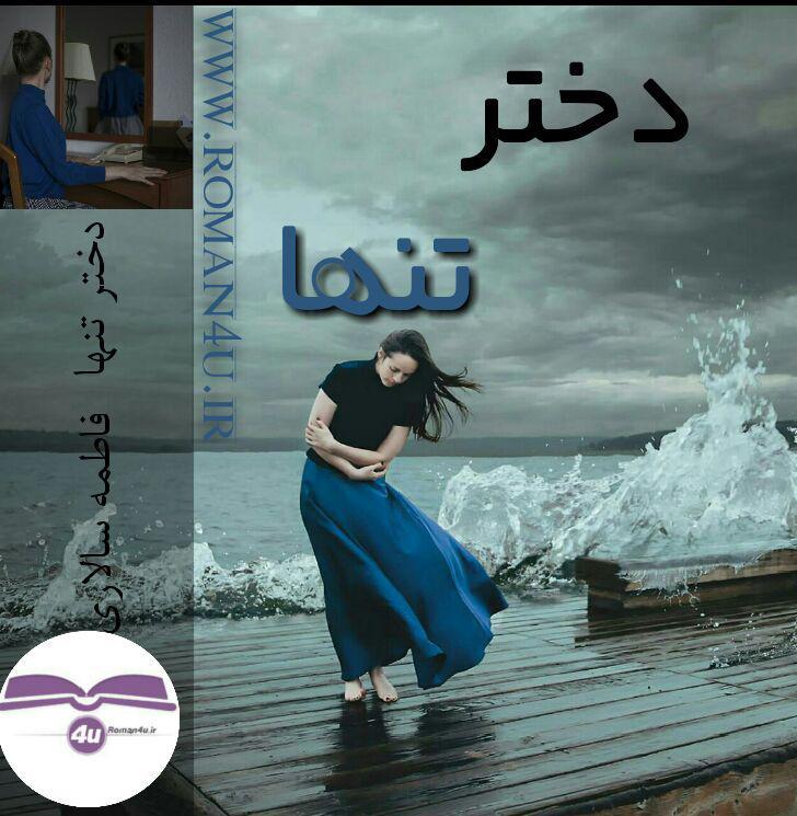 دانلود رمان دختر تنها