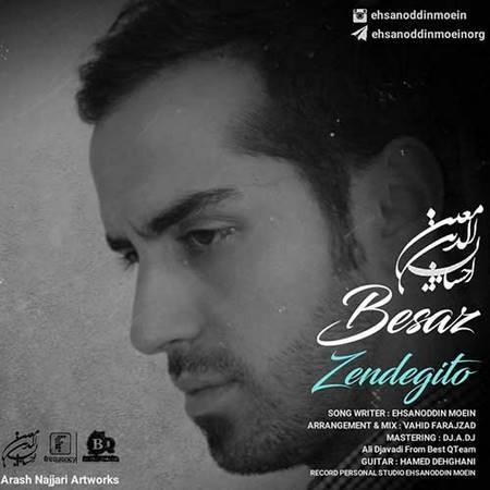 دانلود آهنگ بساز زندگیتو از احسان الدین معی