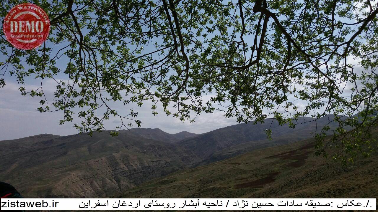 عکس های زیبای آبشار روستای اردغان شهرستان اسفراین/ عکاس : خانم صدیقه سادات حسین نژاد