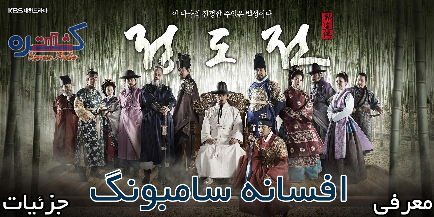 معرفی و جزئیات سریال جدید و کره ای افسانه سامبونگ
