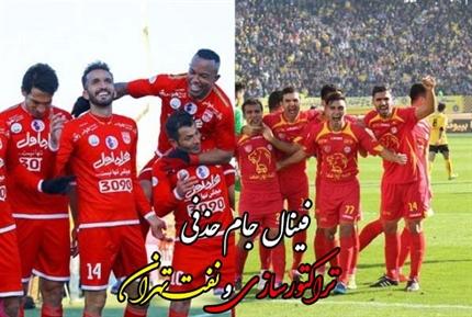 نتیجه بازی تراکتورسازی و نفت تهران 21 اردیبهشت 96 فینال جام حذفی