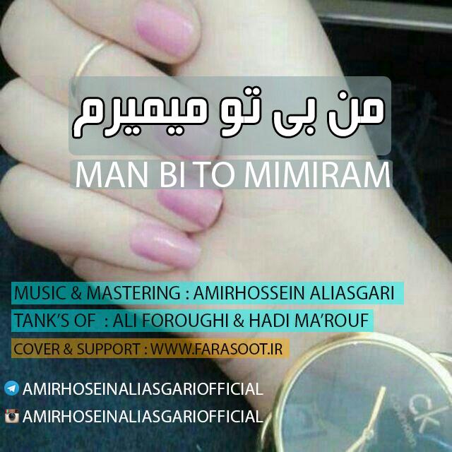 آهنگ جدید امیرحسین علی عسگری به نام من بی تو میمیرم