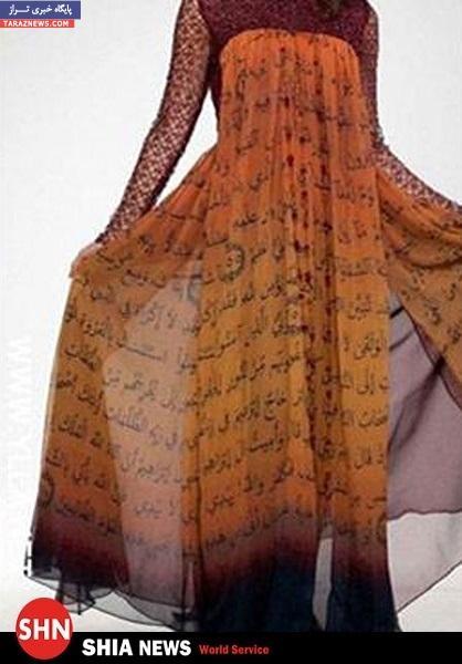 لباس های بدن نمای زنانه ، منقوش به آیات قرآن کریم