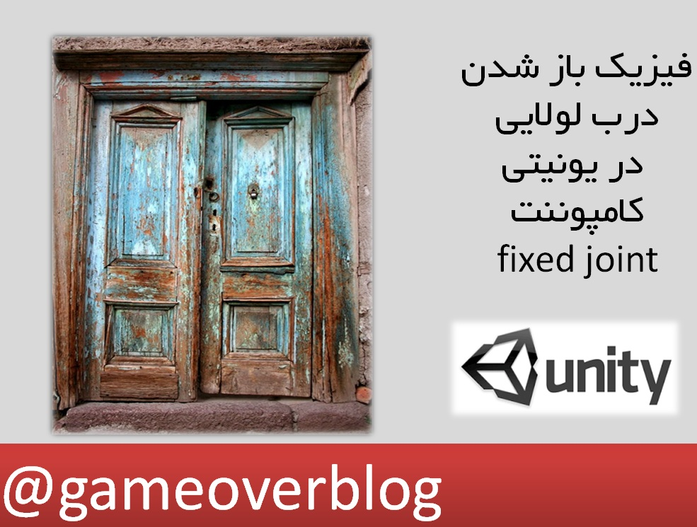 http://s8.picofile.com/file/8294763934/10_phyisic_door_fixedjoint.jpg