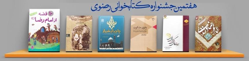 کاردستی یا نقاشی ویژه دهه کرامت کتابخانه شهید رجائی عجبشیر - مسابقه کتابخوانی رضوی