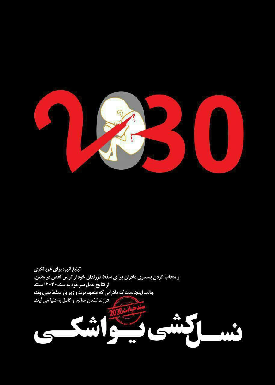 [تصویر: 2030.jpg]