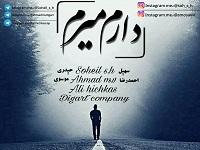 دانلود آهنگ جدید سهیل سی.اچ  و احمد ام.وی و علی هیچکس بنام دارم میرم