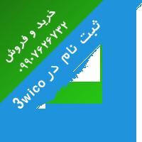 عضویت در 3wico