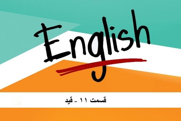 آموزش زبان انگلیسی – قسمت 11