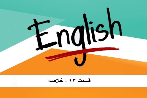 آموزش زبان انگلیسی – قسمت 13