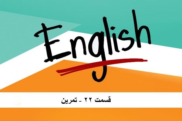 آموزش زبان انگلیسی – قسمت 22