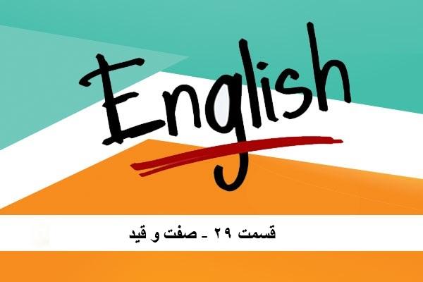 آموزش زبان انگلیسی – قسمت 29