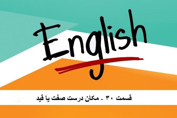 آموزش زبان انگلیسی – قسمت 30