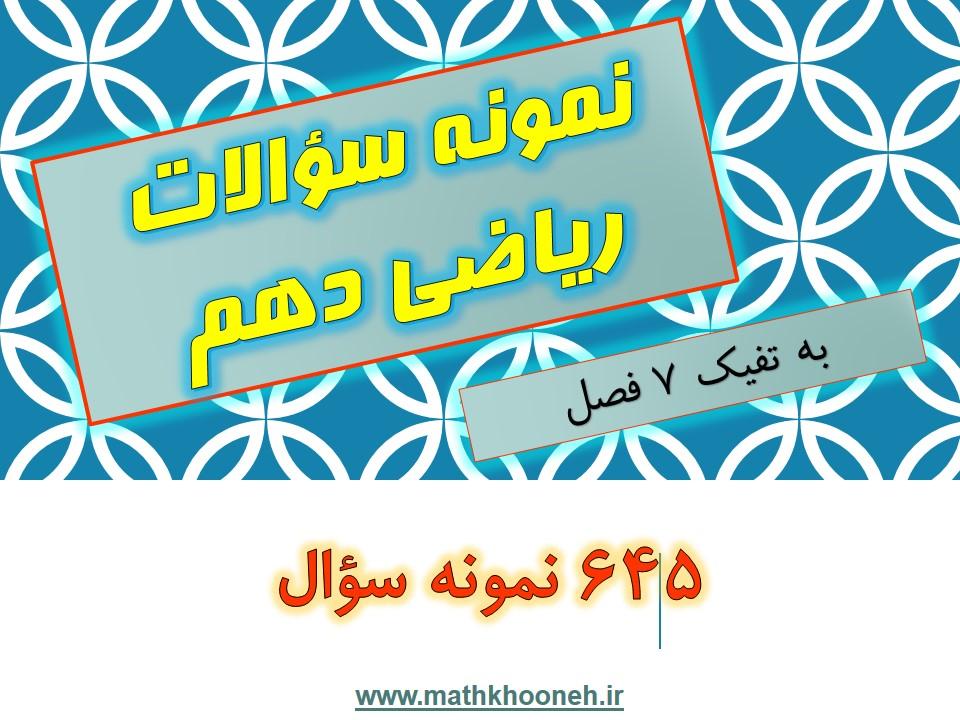 mathkhooneh.ir