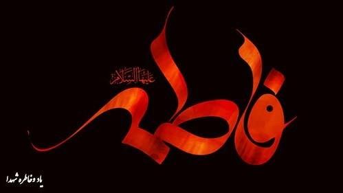 سیره فاطمی ، درمانی برای فروپاشی خانواده –خانواده در اسلام
