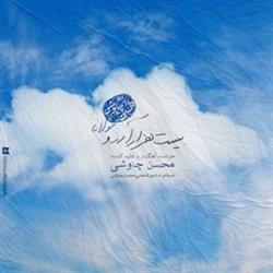 دانلود آهنگ شاد محسن چاووشی