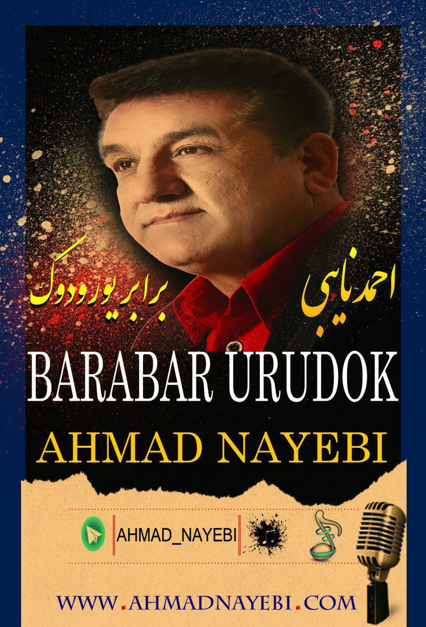 http://s8.picofile.com/file/8295314518/20Ahmad_Nayebi_Barabar_Uruduk.jpg