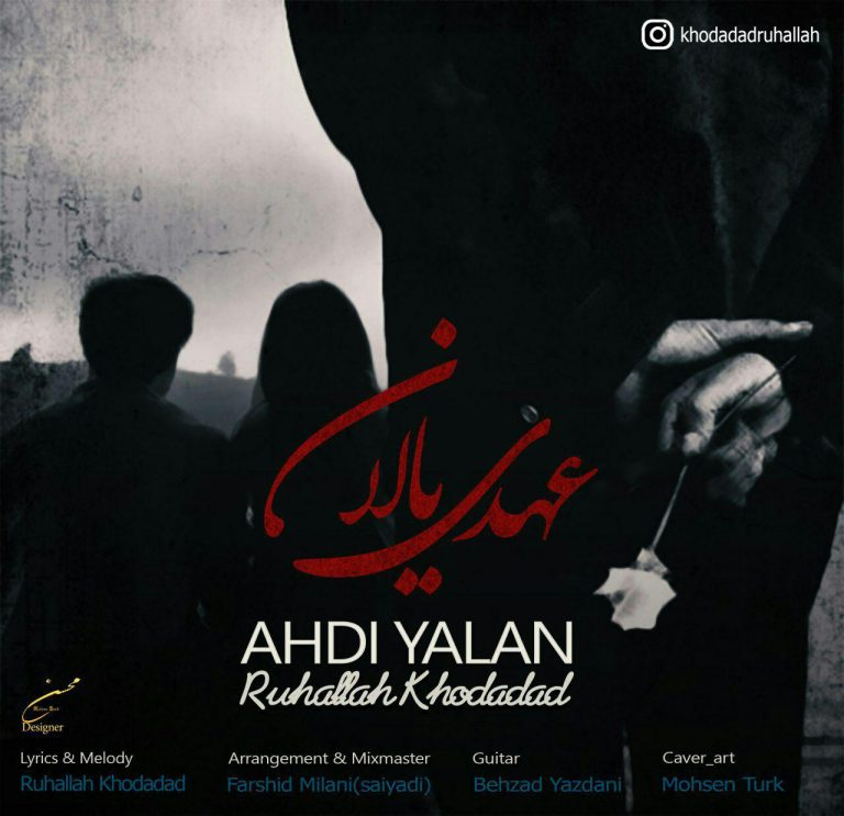 http://s8.picofile.com/file/8295315176/18Ruhollah_Khodadad_Ahdi_Yalan.jpg