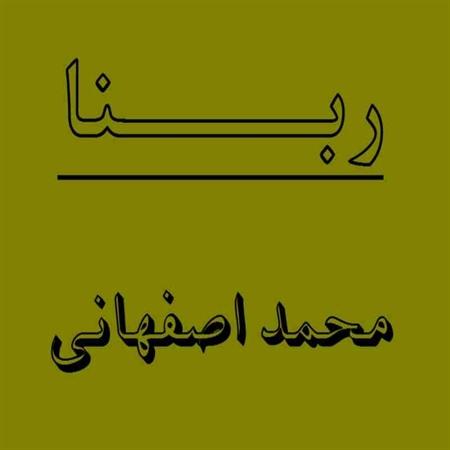 دانلود دعای ربنا از محمد اصفهانی