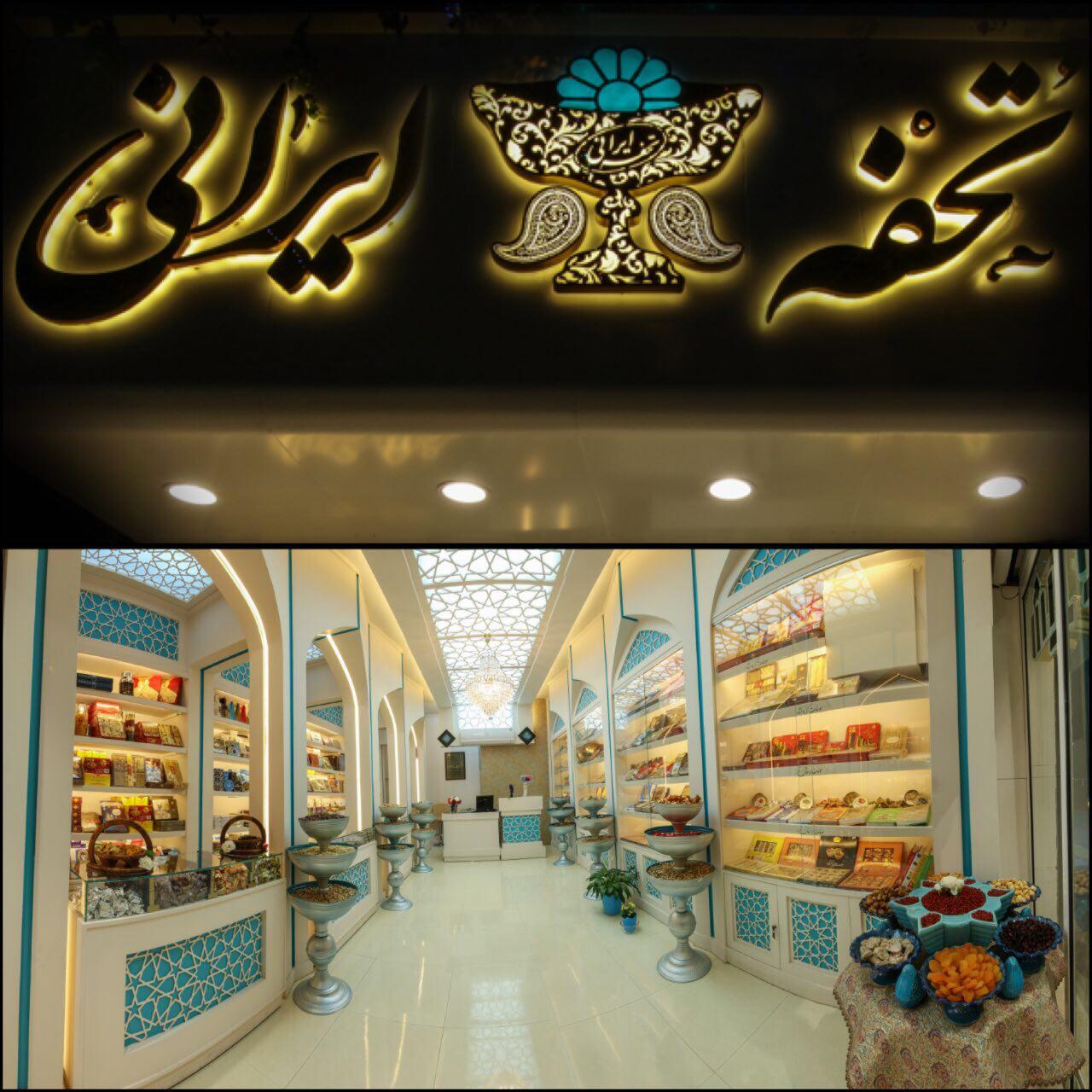 فروشگاه تحفه ایرانی