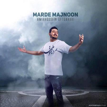http://s8.picofile.com/file/8295532234/Amirhossein_Eftekhari_Marde_Majnoon.jpg