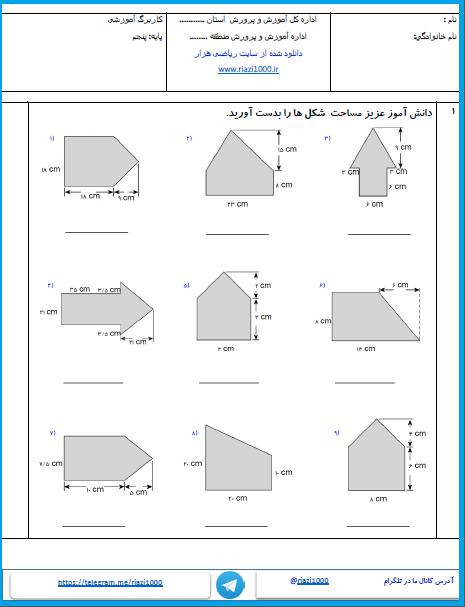 دانلود رایگان کاربرگ مساحت ریاضی پنجم