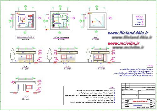 نقشه اتوکد ساختمان نگهبانی