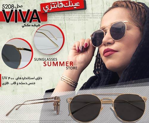 خرید عینک آفتابی جدید