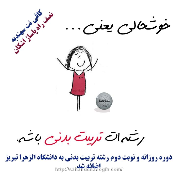 ع پسربچه کافی نت سهندیه تبریز 34431814 - ایجاد رشته تربیت بدنی در ...