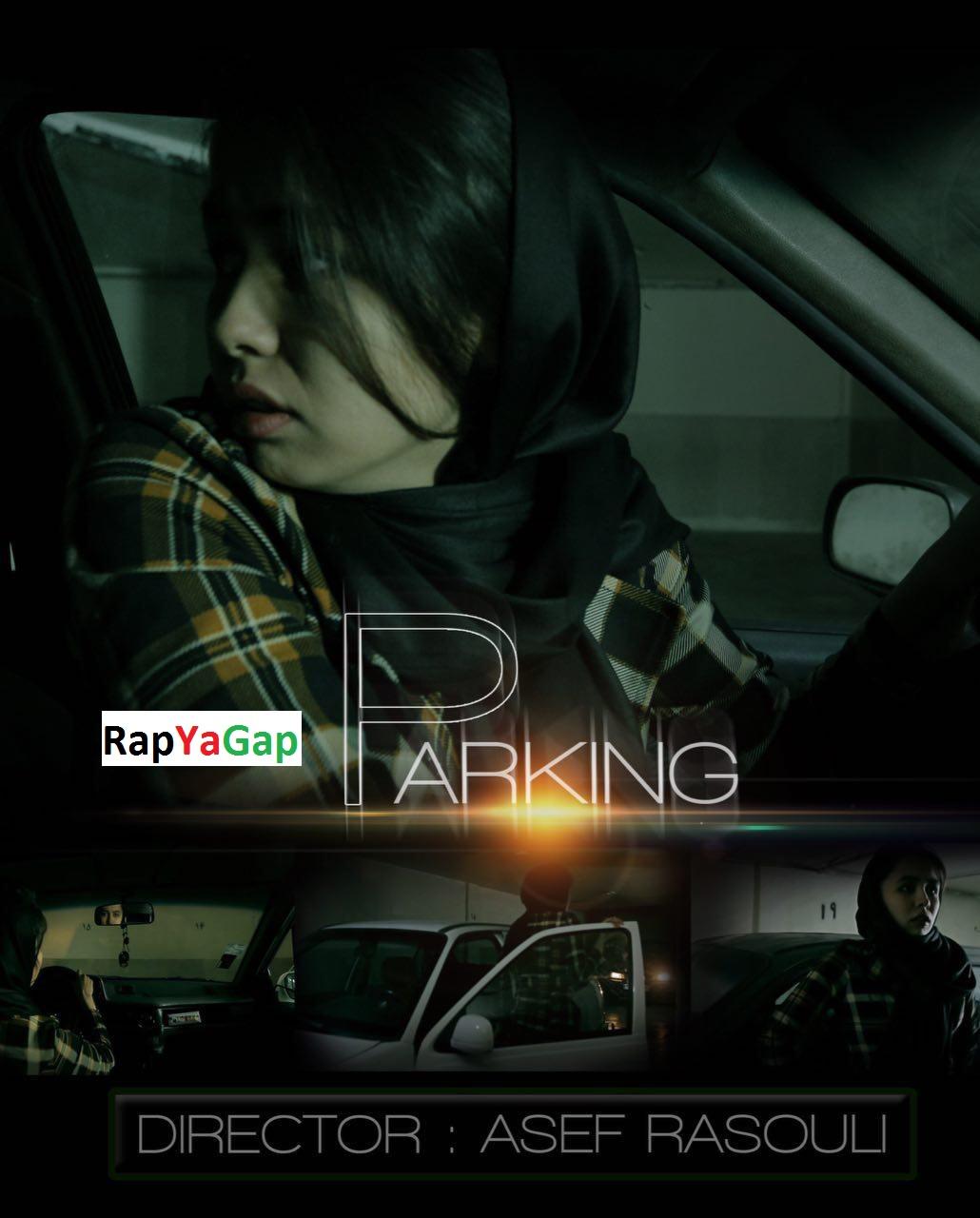دانلود رایگان فیلم کوتاه پارکینگ محصول کشور افغانستان