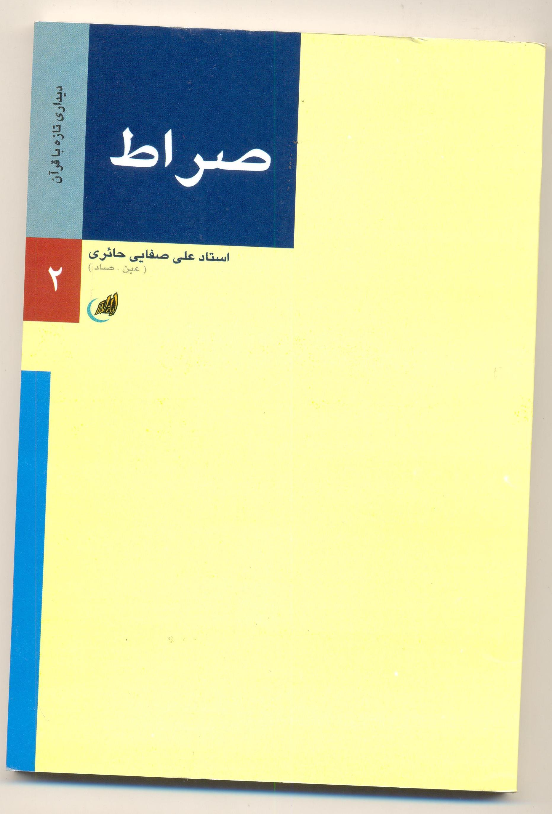 کتاب ماه خرداد ماه 96